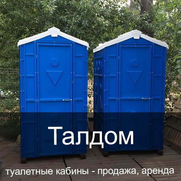 56 Талдом Туалетные кабины аренда продажа