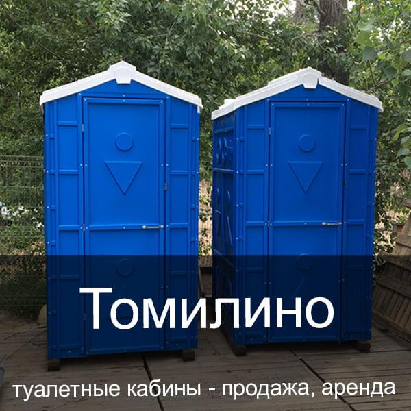 57 Томилино Туалетные кабины аренда продажа