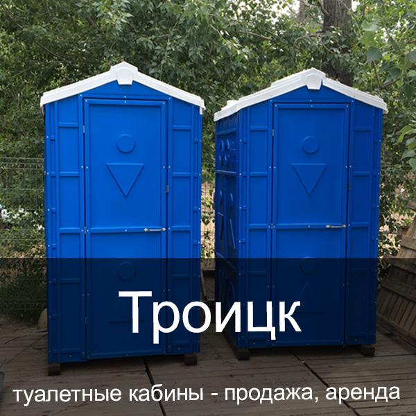 58 Троицк Туалетные кабины аренда продажа