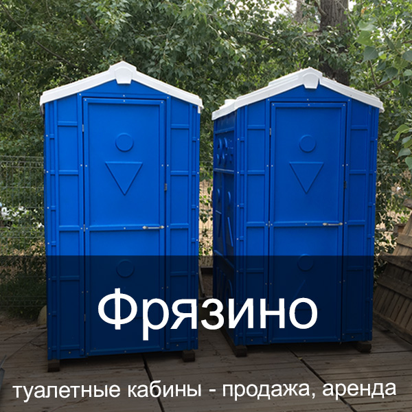 59 Фрязино Туалетные кабины аренда продажа