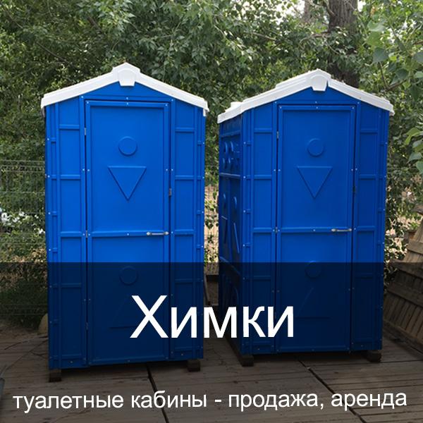 60 Химки Туалетные кабины аренда продажа