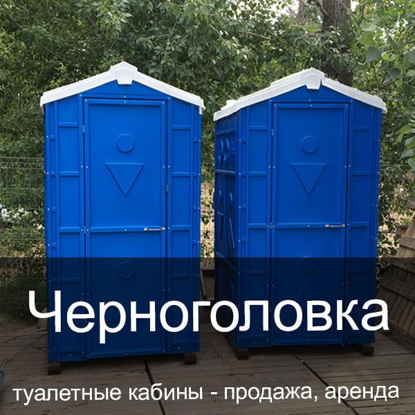 61 Черноголовка Туалетные кабины аренда продажа