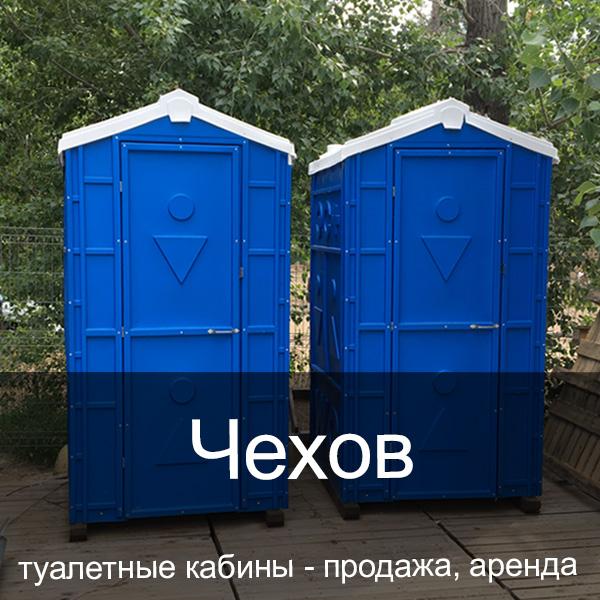 62 Чехов Туалетные кабины аренда продажа