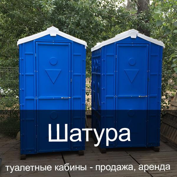 63 Шатура Туалетные кабины аренда продажа