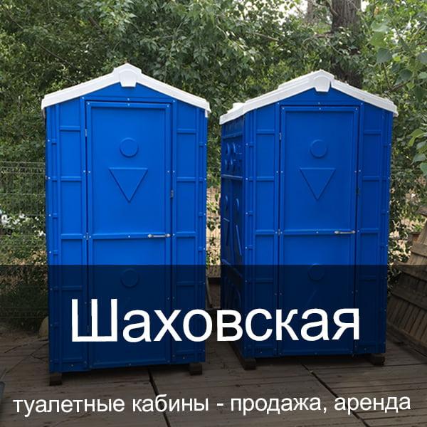 64 Шаховская Туалетные кабины аренда продажа