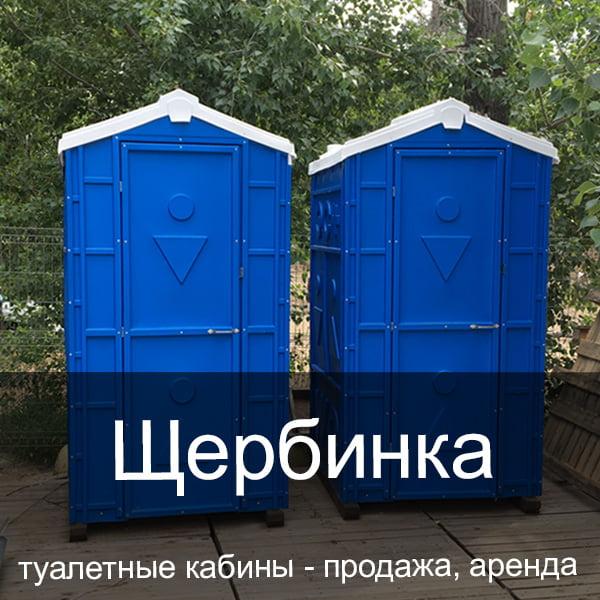 66 Щербинка Туалетные кабины аренда продажа