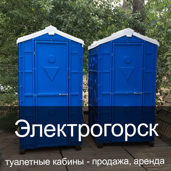 67 Электрогорск Туалетные кабины аренда продажа