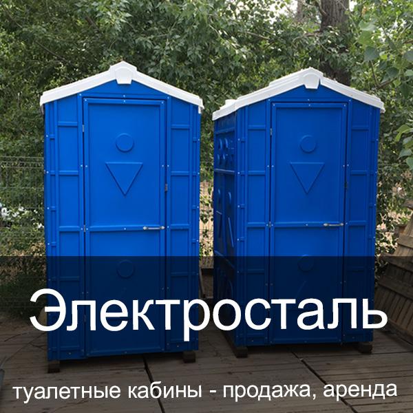 68 Электросталь Туалетные кабины аренда продажа